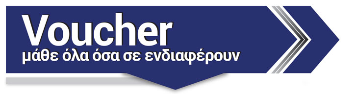 e4be250b6b0a Προγράμματα Voucher | Voucher KEK